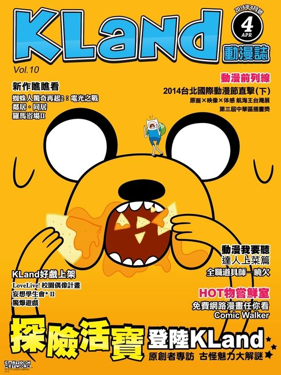 KLand動漫誌-2014年4月號