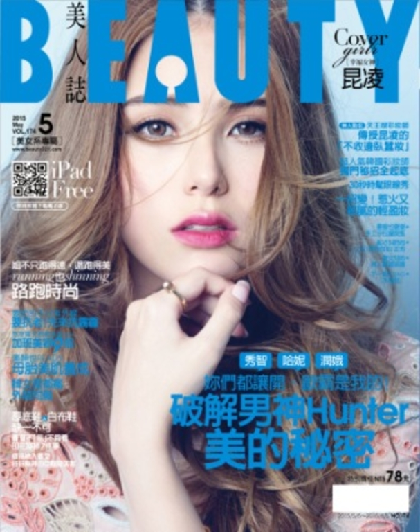 BEAUTY美人誌NO.174(5月號)