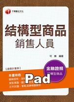 結構型商品銷售人員[金融從業人員](Pad/Pc版)