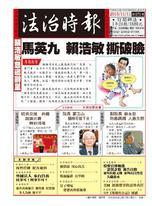【法治時報 】第171期