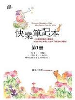 林俐的快樂筆記本第1冊[有聲書]