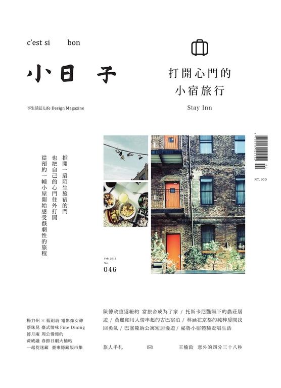 小日子享生活誌 NO.46