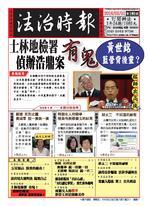 【法治時報 】第180期