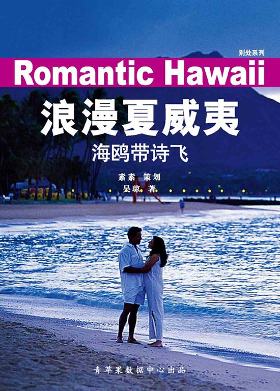 浪漫夏威夷:海鷗帶詩飛