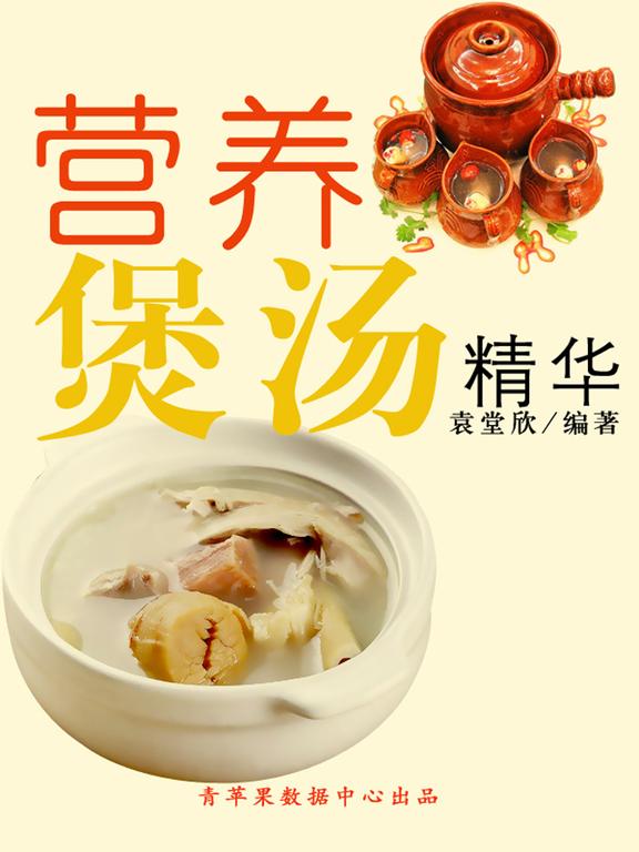 營養煲湯精華