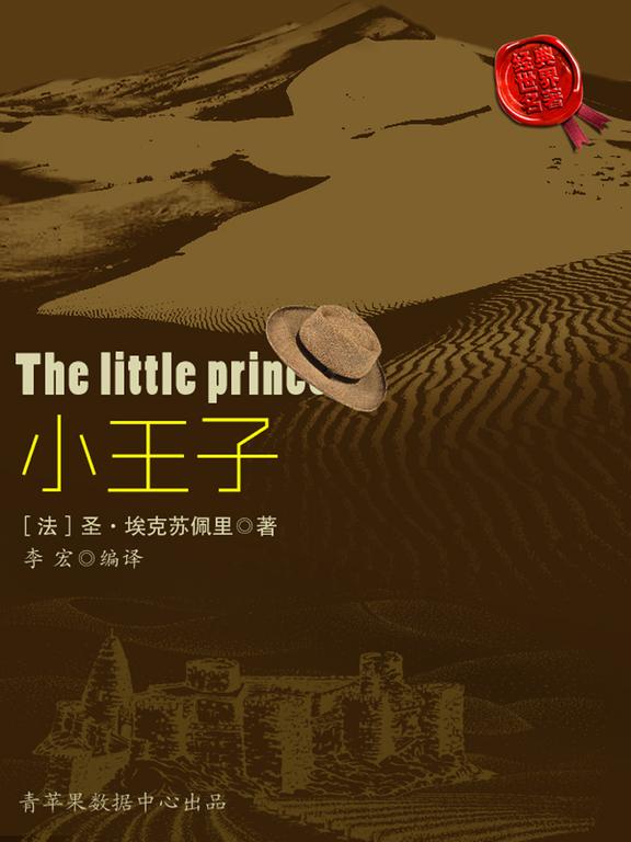 小王子(經典世界名著)