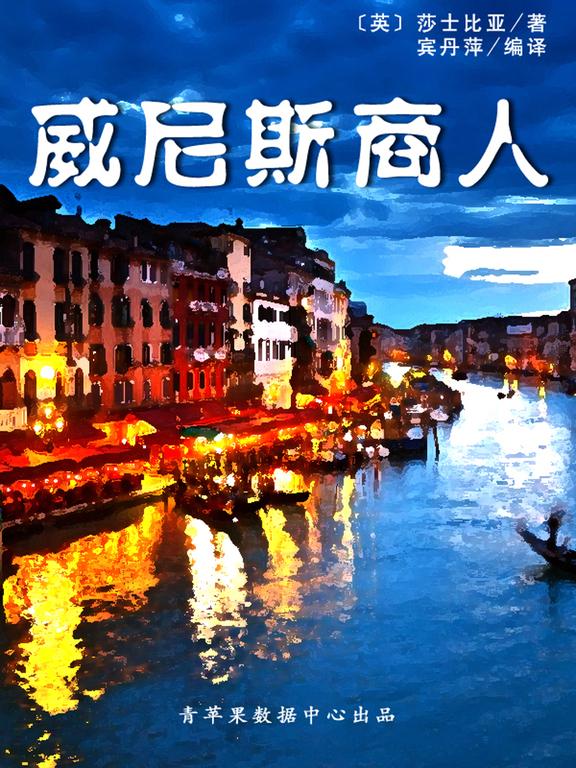 威尼斯商人(經典世界名著)
