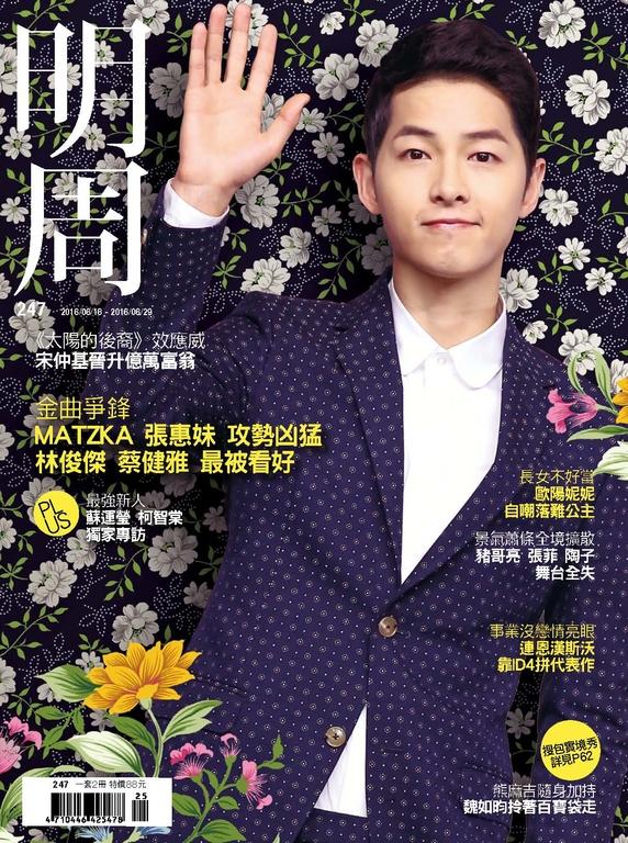 明周娛樂 2016/6/16 第247期
