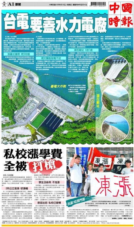 中國時報 2016年6月19日