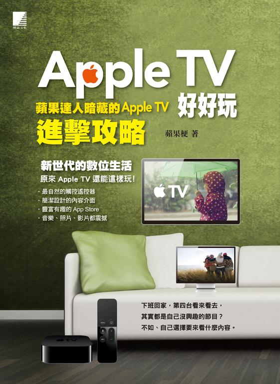Apple TV好好玩