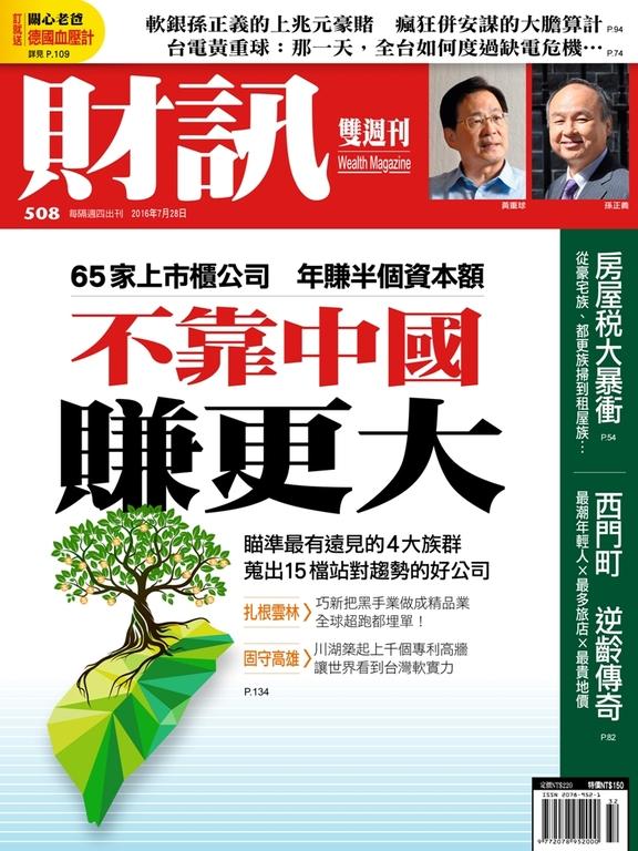 《財訊雙週刊》508期-不靠中國賺更大
