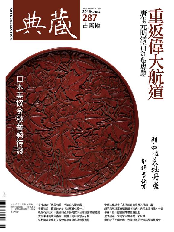 典藏古美術287期 / 2016年8月號