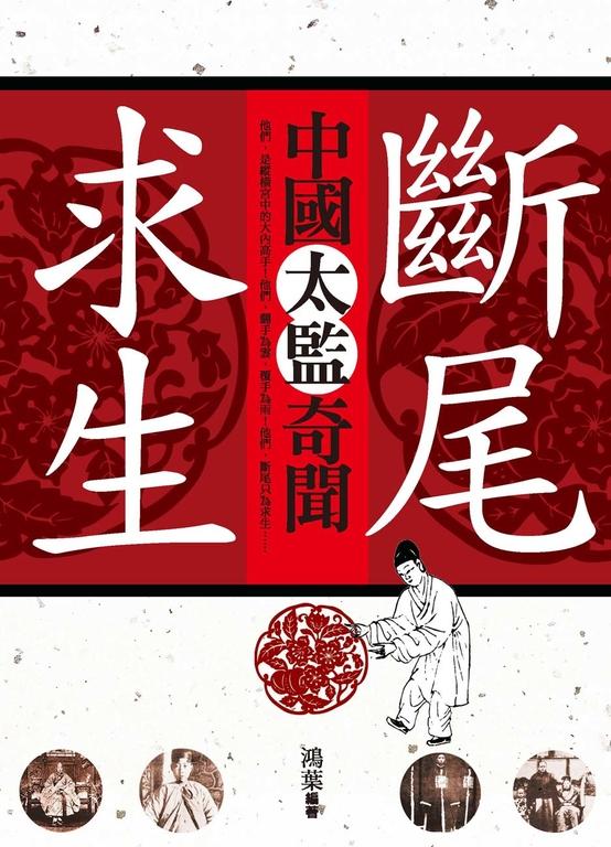 斷尾求生-中國太監奇聞