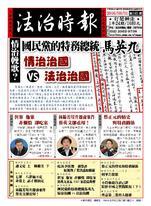 【法治時報 】第185期