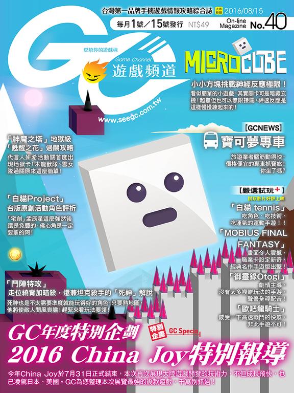 Game Channel 遊戲頻道 No.40.epub