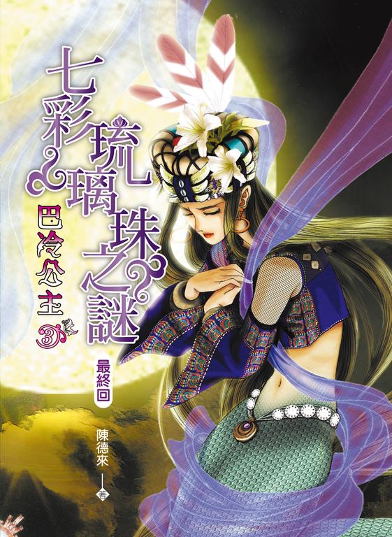 巴冷公主3:七彩琉璃珠之謎