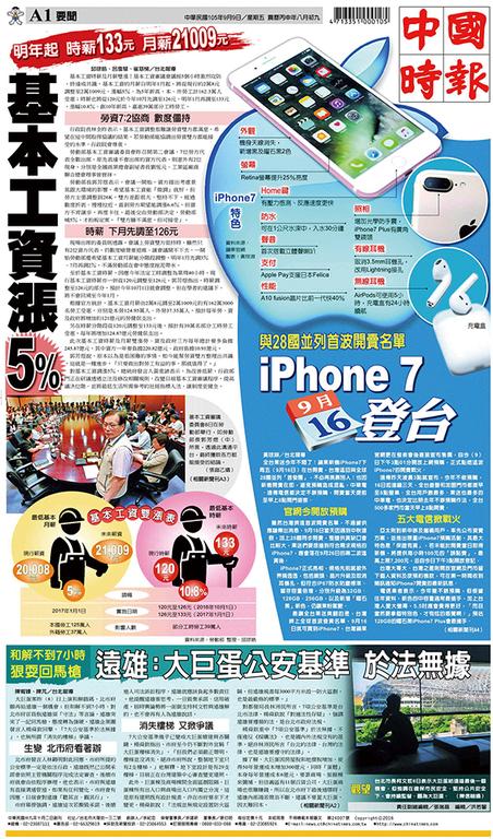 中國時報 2016年9月9日