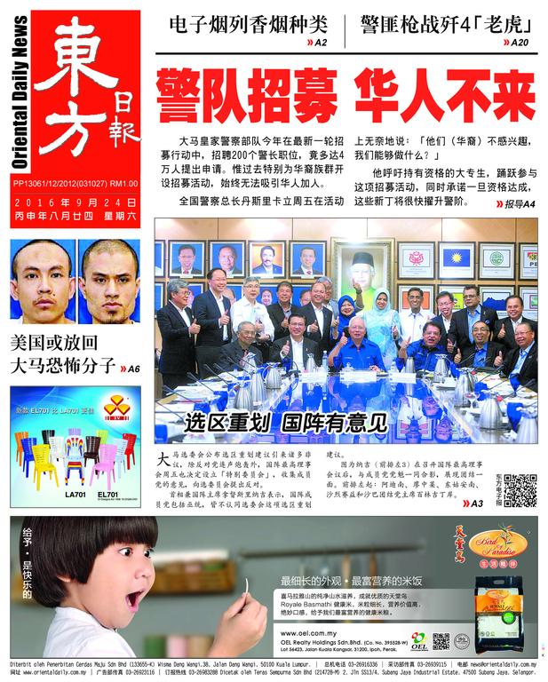 東方日報 2016年9月24日