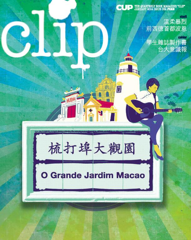 clip雜誌 2014年1月號/32期