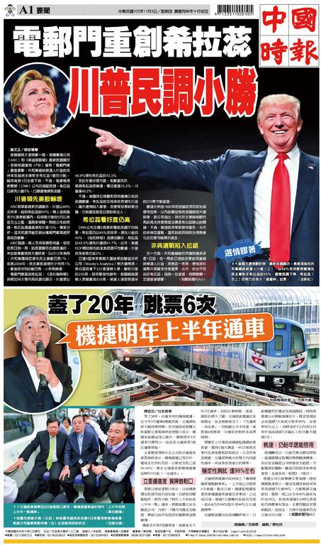 中國時報 2016年11月3日