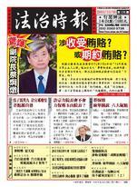 【法治時報 】第191期