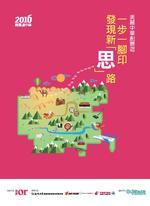 美麗中華創意遊 發現新「思」路