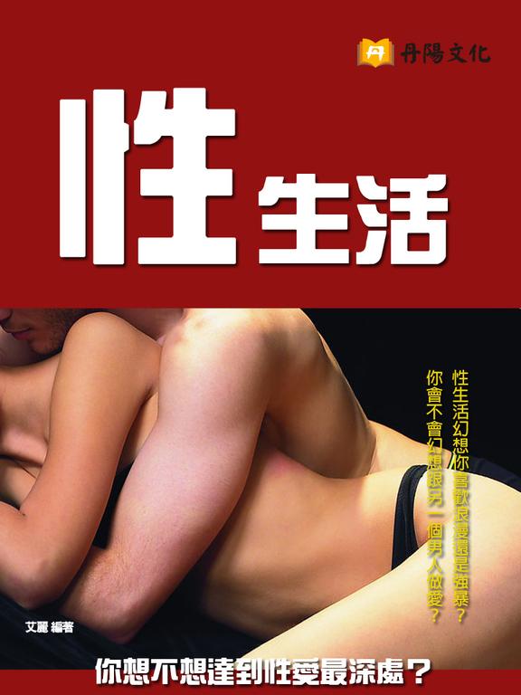 性生活(增修版)
