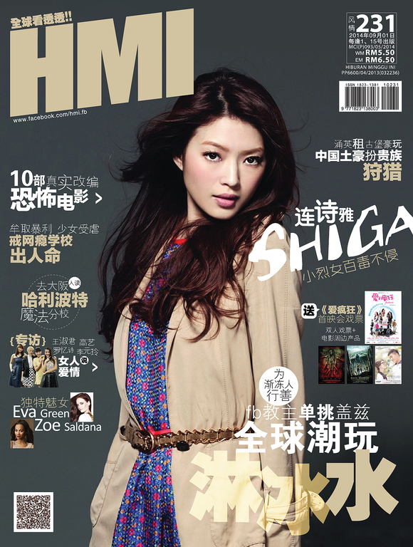 HMI Chinese Vol 231