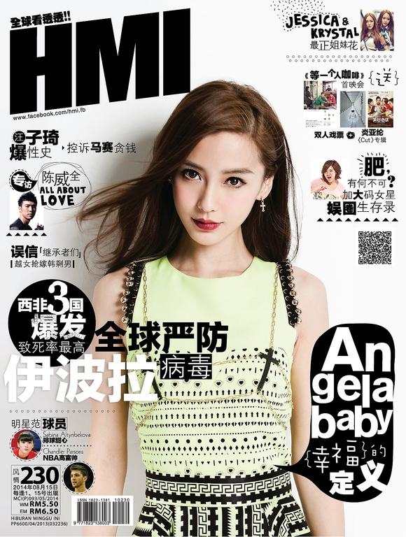 HMI Chinese Vol 230