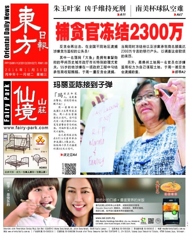 東方日報 2016年11月30日