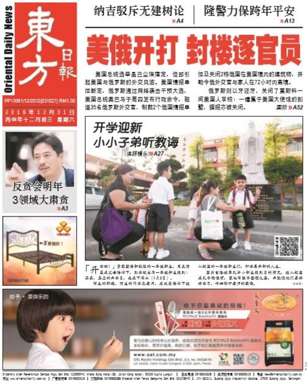 東方日報 2016年12月31日