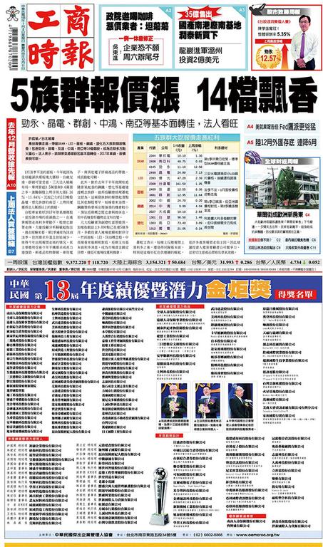 工商時報 2017年1月8日