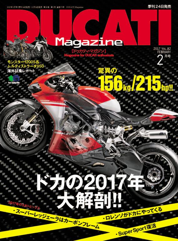 DUCATI Magazine 2017年2月號 Vol.82 【日文版】