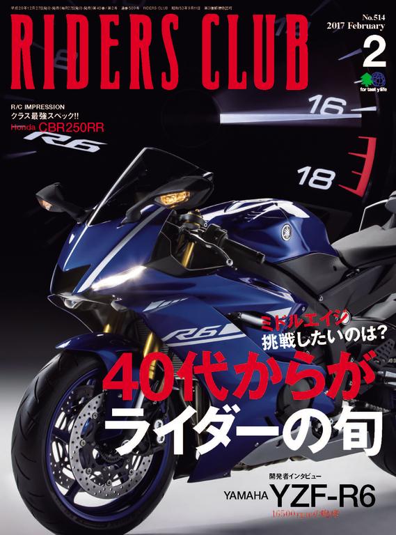 RIDERS CLUB 2017年2月號 No.514 【日文版】