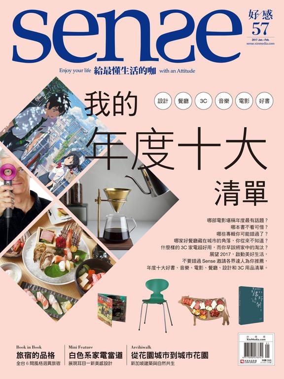 Sense 好感雜誌2017/1月號