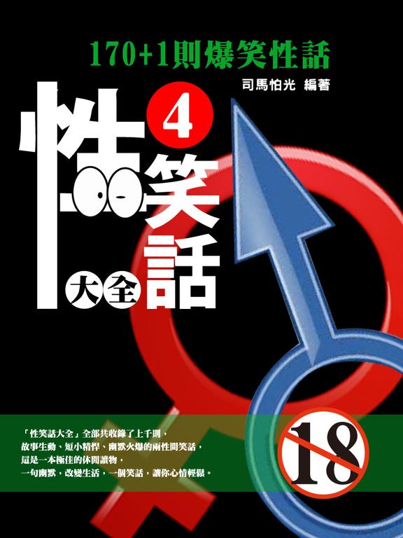 性笑話大全(4)(增修版)