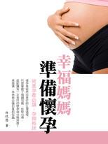 幸福媽媽準備懷孕(完美孕產必讀,孕期秘訣)