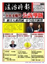 【法治時報 】第197期