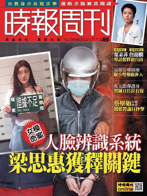 時報周刊 (時事版) 2017/3/10 第2038期