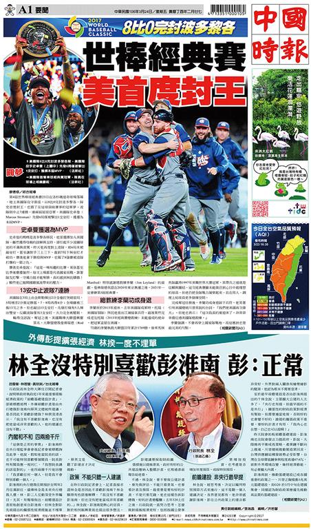 中國時報 2017年3月24日