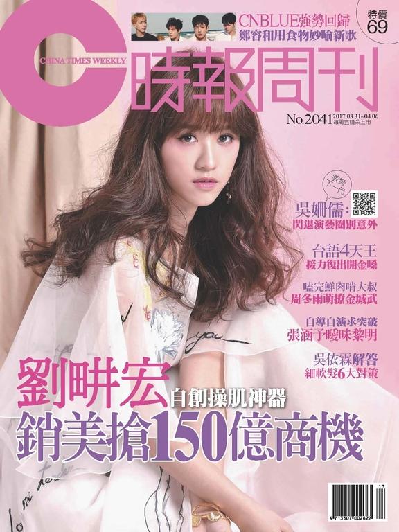 時報周刊 (娛樂版) 2017/3/31 第2041期