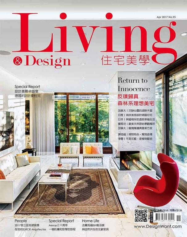 Living&Design住宅美學/ APR. 2017 No.95