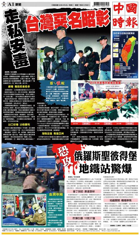 中國時報 2017年4月4日