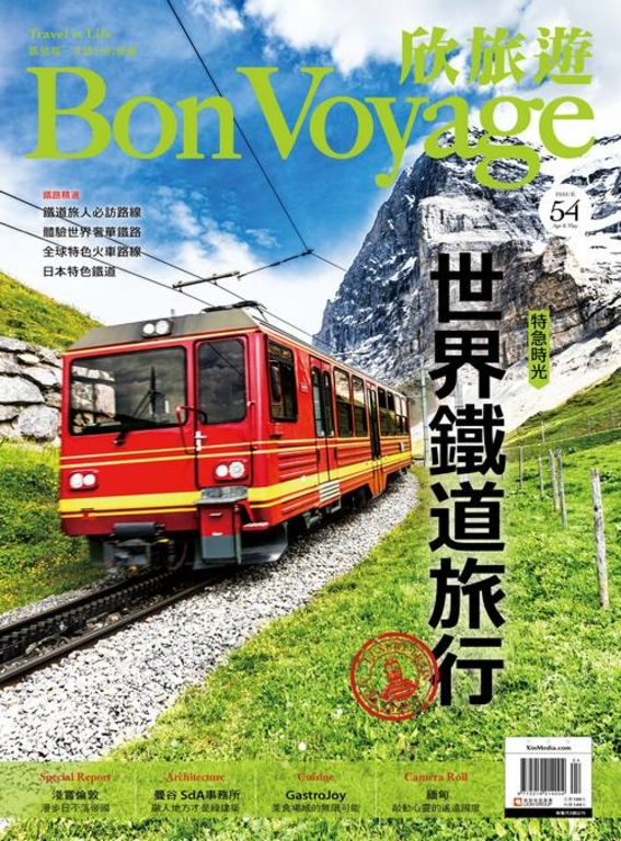 BonVoyage 欣旅遊 2017/4&5月