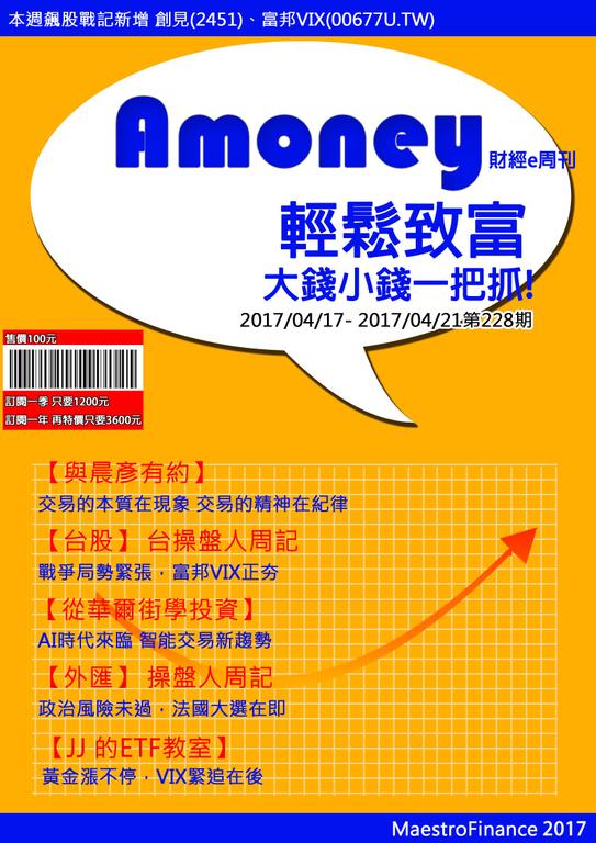 2017/04/17 Amoney財經e周刊 第228期