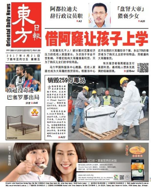 東方日報 2017年04月21日