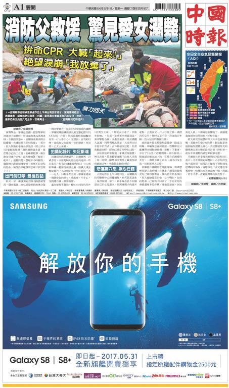 中國時報 2017年5月1日