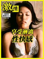 激情 Vol.10