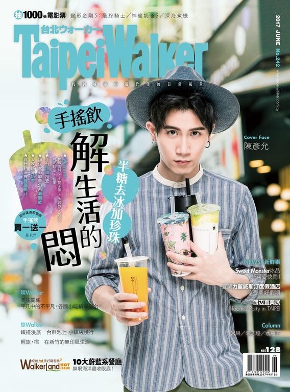 Taipei Walker 242期