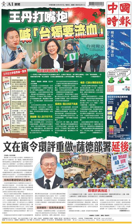中國時報 2017年6月7日